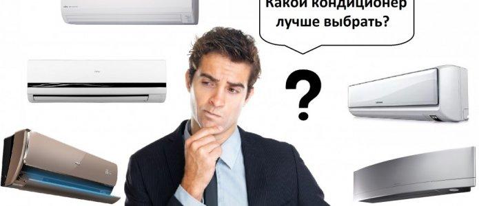 Как выбрать кондиционер?